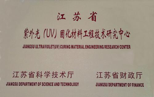 江苏省紫外光(UV)固化材料工程技术研究中心