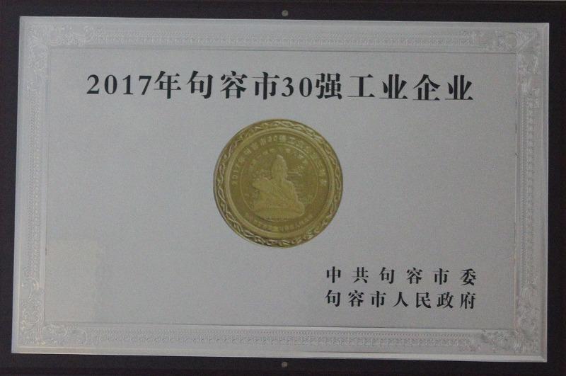2017年度句容市工业企业三十强
