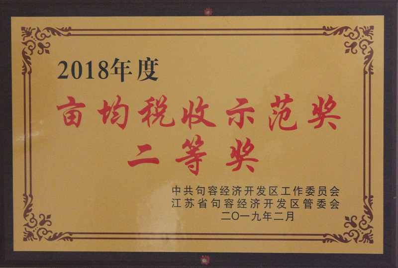2017年度句容市开发区亩均税收示范奖