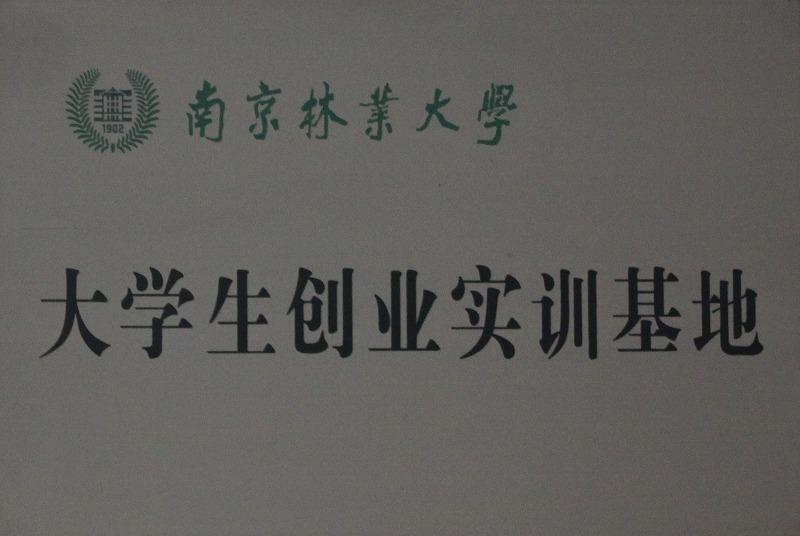 南京林业大学大学生创业实训基地